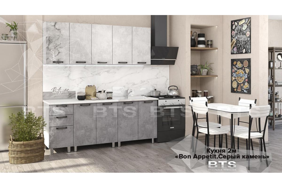 """Кухня 2,0 м """"Bon Appetit"""" - серый камень"""