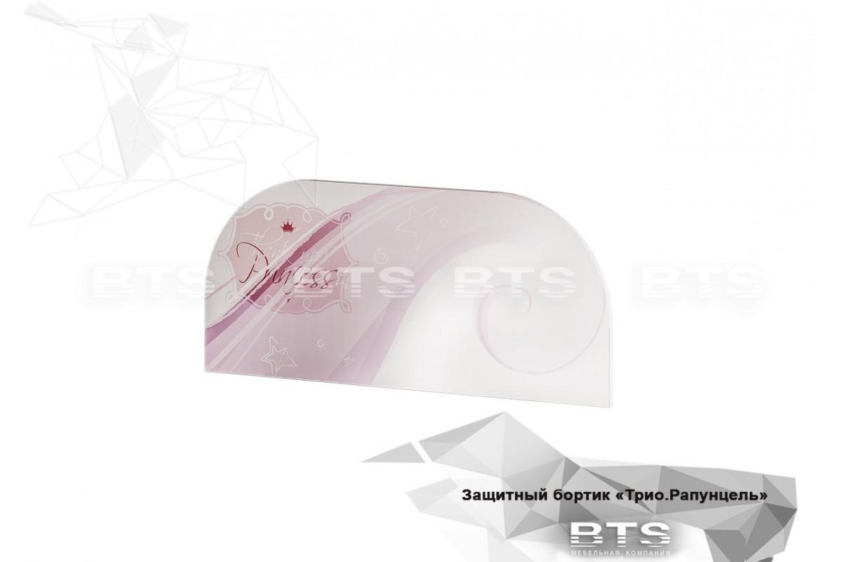 Трио защитный бортик ЗБ-01
