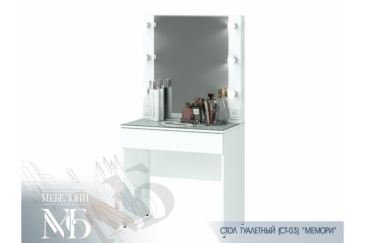 Стол туалетный Мемори СТ-03