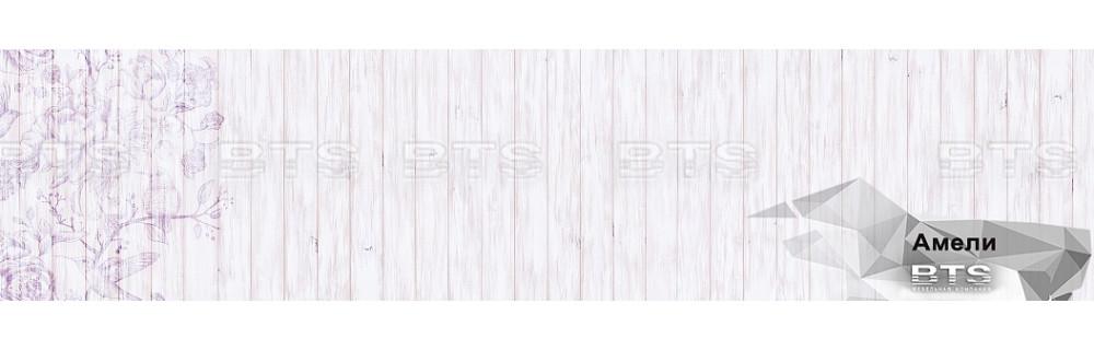 Стеновая панель, BTS №6 Амели 2.8 м, шт