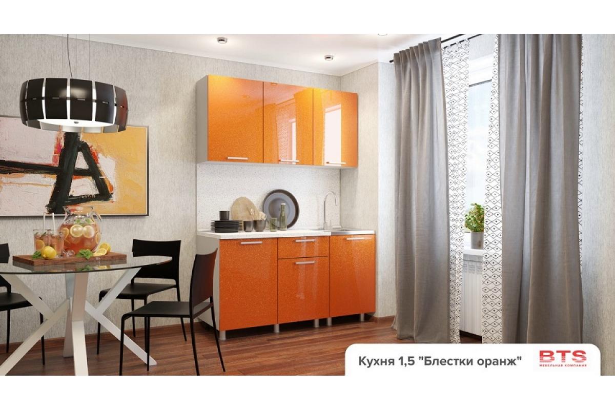 Кухня 1,5м - блестки Оранж